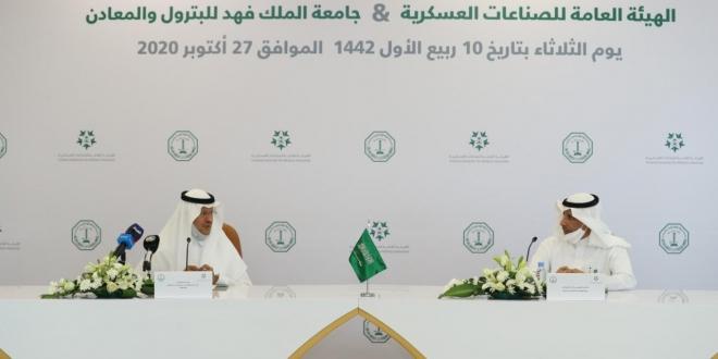 صورة اتفاقية تعاون بين جامعة الملك فهد للبترول والمعادن وهيئة الصناعات العسكرية.. هذه أهدافها