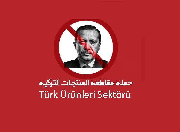 حملة مقاطعة المنتجات التركية تؤتي ثمارها واقتصاد أردوغان يئن