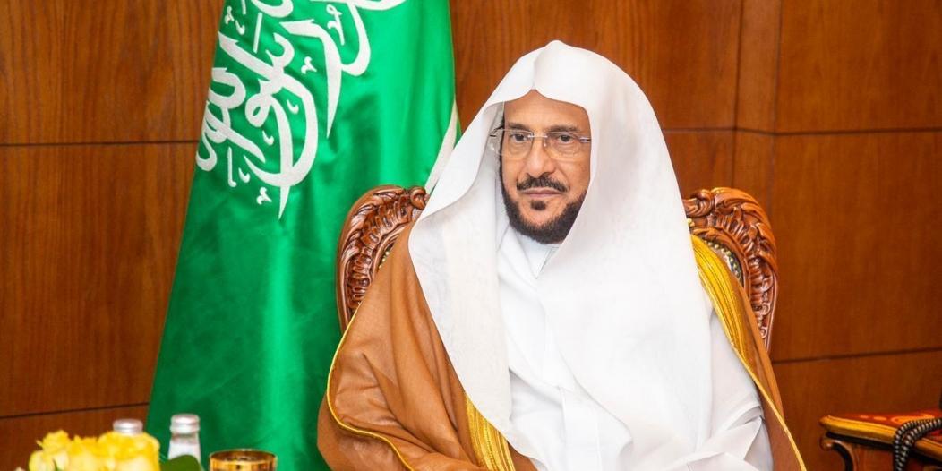 وزير الشؤون الإسلامية: نجاح منتدى القيم الدينية يجسد دور المملكة في تعزيز السلام والتعايش العالمي