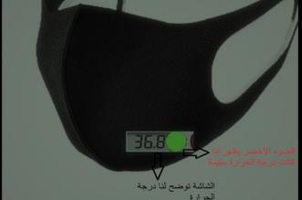 يسرى آل درهم تخترع كمامًا إلكترونيًّا لقياس الحرارة عبر التنفس - المواطن