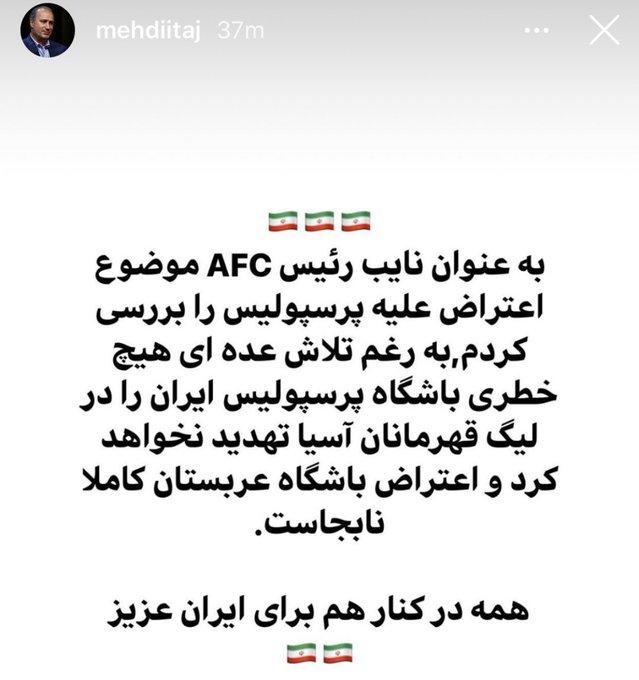تعليق مهدي تاج على احتجاج النصر