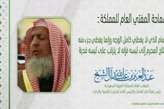سماحة المفتي: لبس المُحرم لـ الكمام لا يترتب عليه فدية - المواطن