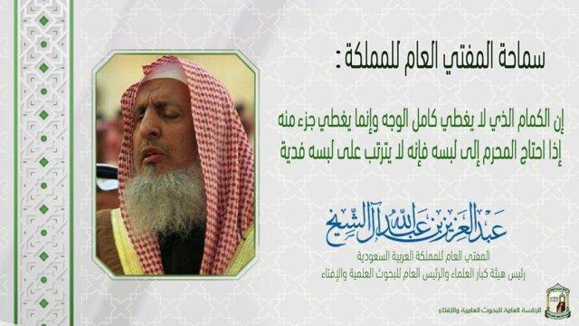 مفتي السعودية يوضح حُكم لبس المُحرم لـ الكمامة.. وهل يترتب عليه فدية؟ 1