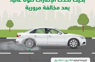 المرور يحدد قيمة مخالفة التحرك بالمركبة بسرعة عالية - المواطن