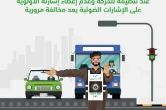 المرور يحذر من عدم التقيد بإشارات رجال الأمن اليدوية - المواطن