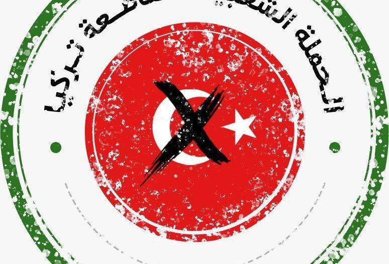 5 مؤشرات تبرز تألم تركيا من المقاطعة الشعبية السعودية