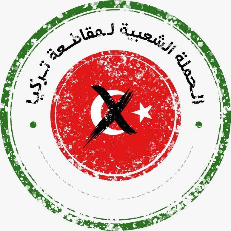 الحلاقين الأتراك