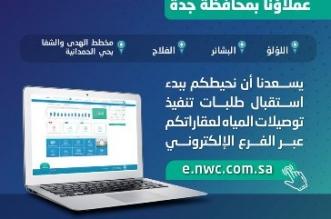 بدء استقبال طلبات توصيلات المياه في 5 أحياء بمحافظة جدة - المواطن