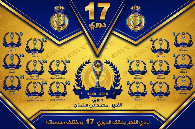 وليد بن بدر يكشف عدد بطولات النصر في الدوري بصورة صحيفة المواطن الإلكترونية