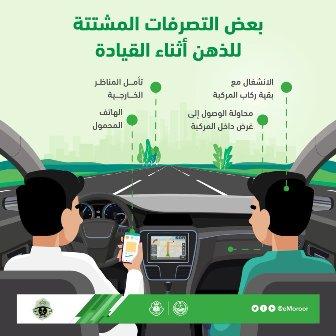 المرور يحذر من 4 تصرفات خاطئة أثناء القيادة