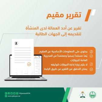 الجوازات توضح مزايا تقرير مقيم .. مستند رسمي ومعتمد