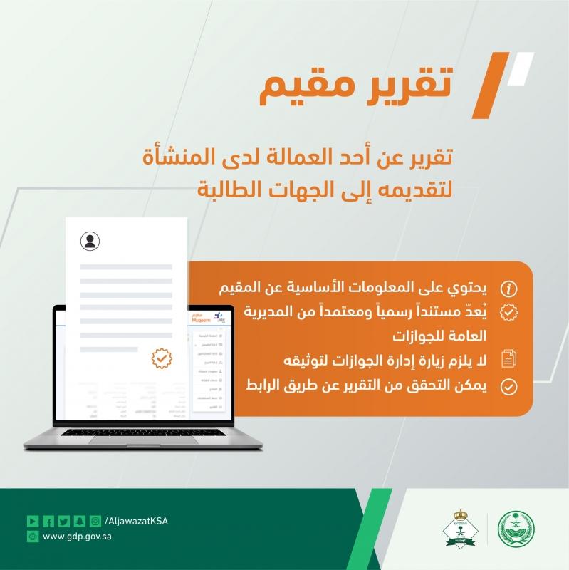 الجوازات توضح مزايا تقرير مقيم .. مستند رسمي ومعتمد - المواطن