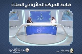 الشيخ عبدالسلام السليمان يوضح حكم الحركة أثناء الصلاة - المواطن