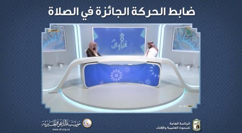 الشيخ عبدالسلام السليمان يوضح حكم الحركة أثناء الصلاة