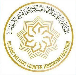 التحالف الإسلامي يقيم ندوة الأصول الافتراضية ومخاطر استغلالها في تمويل الإرهاب