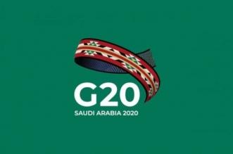 دور مجموعة العشرين كان استباقيًا في ظل أزمة فيروس كورونا