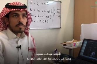 شاهد.. معلم يحول غرفة بمنزله إلى فصل ذكي لتدريس الفيزياء - المواطن