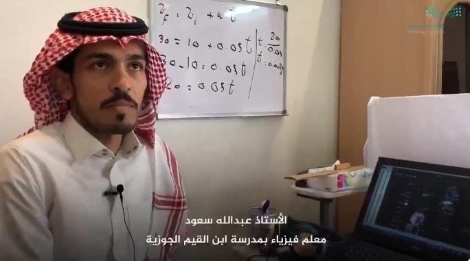 شاهد.. معلم يحول غرفة بمنزله إلى فصل ذكي لتدريس الفيزياء