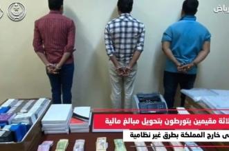في قبضة رجال الأمن.. عصابة نفذت 120 عملية نصب واحتيال مالي - المواطن
