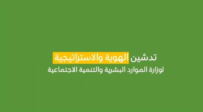 وزارة الموارد البشرية تدشن هويتها واستراتيجيتها الجديدة