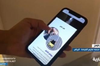 فيديو.. مواطنة تطلق منصة افتراضية لتعليم قيادة السيارة للنساء - المواطن