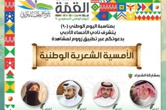 متابعة لافتة لبرامج أدبي الأحساء بمناسبة اليوم الوطني - المواطن