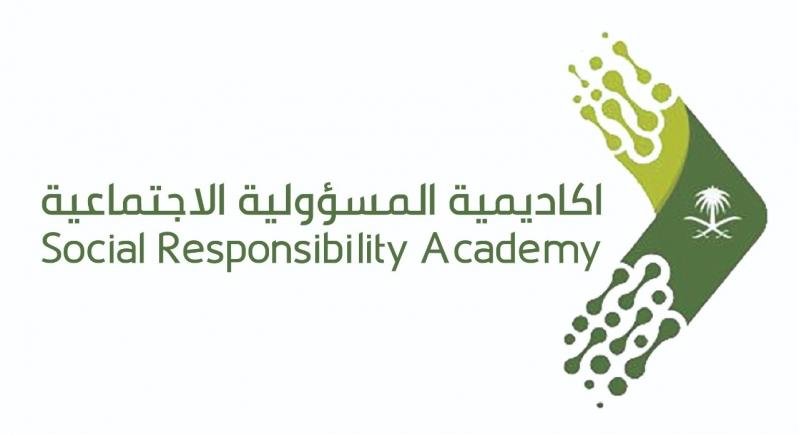 إطلاق أكاديمية المسؤولية الاجتماعية الأولى من نوعها في السعودية
