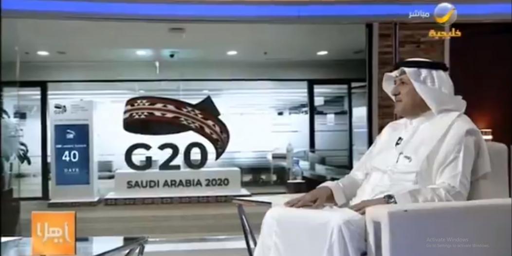 أمين اللجنة الإعلامية لمجموعة العشرين: الشباب السعودي ألبس الخبرة العالمية العقال