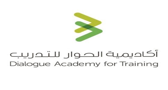 أكاديمية الحوار تفتح مسارات التدريب عن بعد لـ 370 شاباً وفتاة