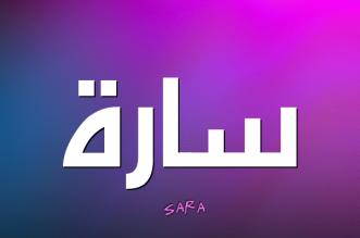 اسماء بحرف السين بنات