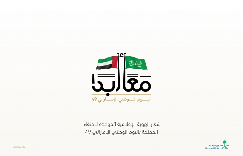 التواصل الحكومي يصدر شعار المشاركة في الاحتفاء باليوم الوطني الإماراتي