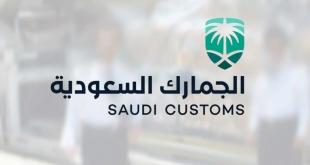 #وظائف إدارية شاغرة لدى الجمارك السعودية