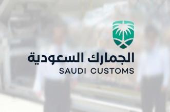 وظائف الجمارك السعودية