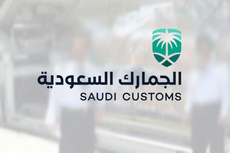 مزاد علني في الجمارك السعودية لبيع بضائع منوعة