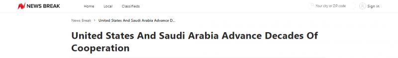 الخارجية الأمريكية العلاقة بين الرياض وواشنطن تميزت بالتكافؤ والتعاون العميق