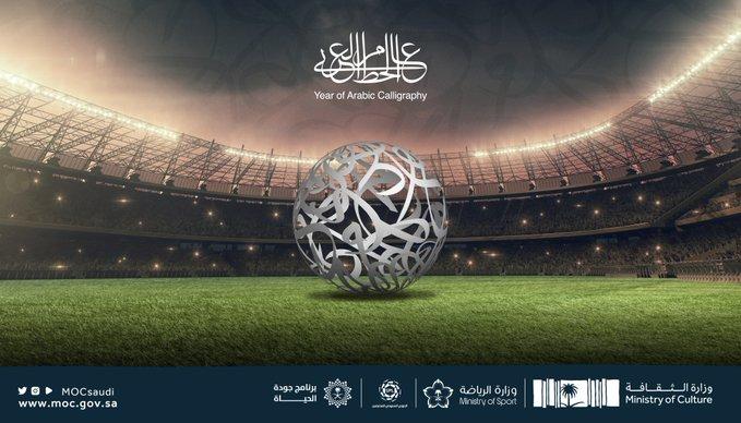 حضور مميز لـ الخط العربي للمرة الأولى في تاريخ نهائي كأس الملك