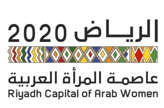 الرياض عاصمة المراة العربية