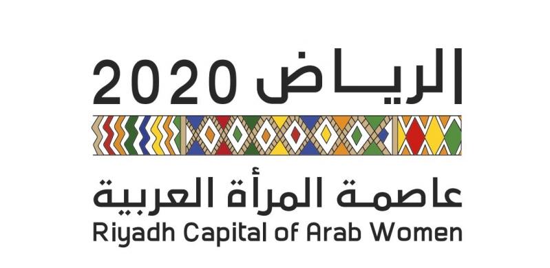 إعلان الرياض عاصمة المرأة العربية يواكب تمكين النساء في السعودية