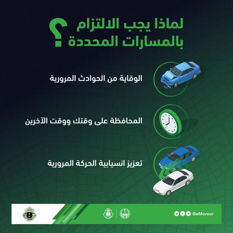 نصائح هامة لقيادة آمنة ولتفادي الحوادث المرورية - المواطن
