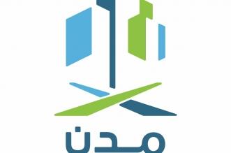 مدن: نطبق أحدث نظم الجودة بمدننا الصناعية وفقًا لمقاييس الأيزو - المواطن