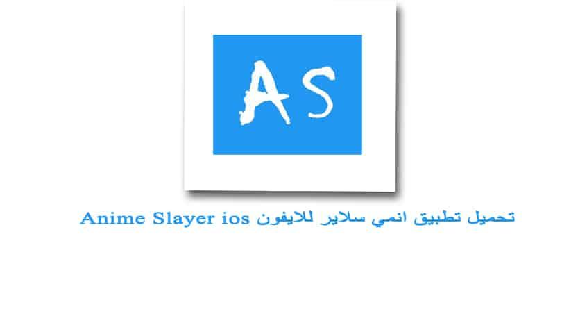 تحميل تطبيق Anime Slayer الاصدار 5