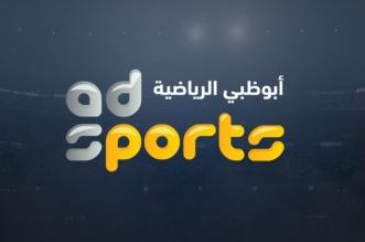 تردد قناة ابوظبي الرياضية