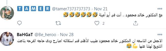 خالد محمود طبيب الأهلي