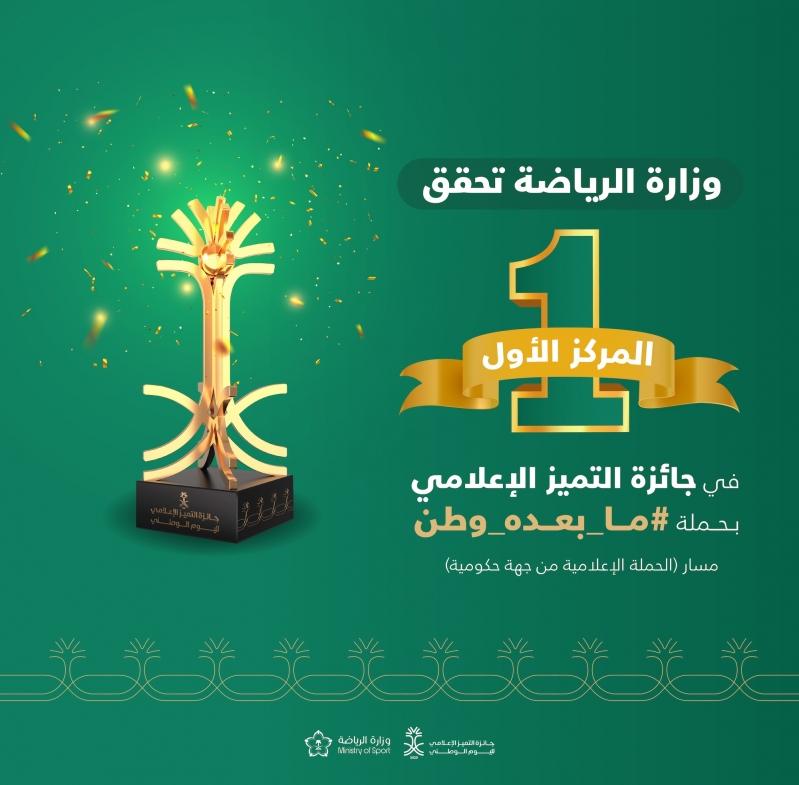 جائزة التميز لوزارة الرياضة