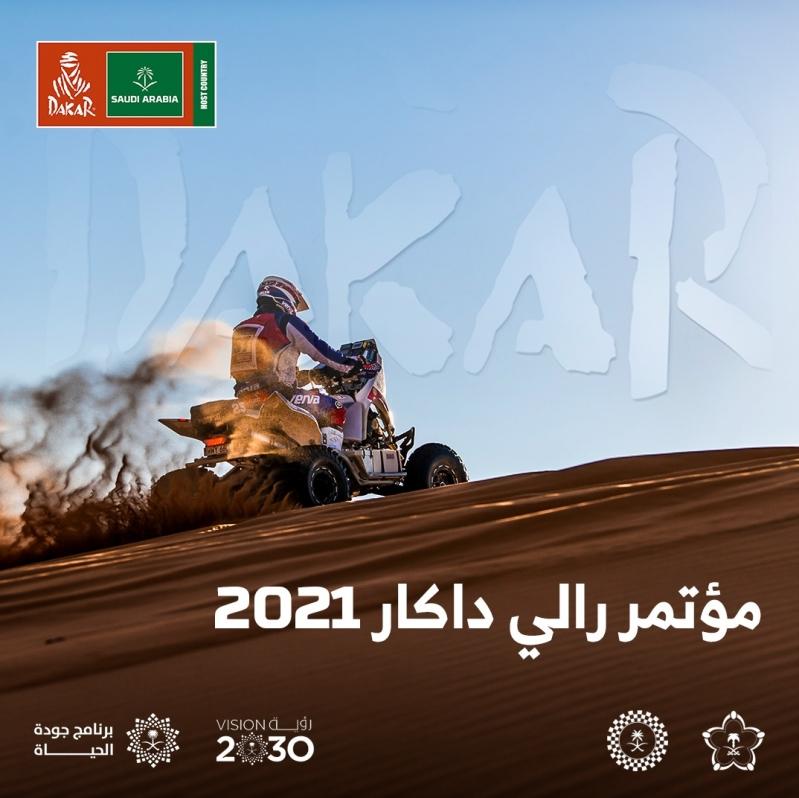 داكار السعودية 2021