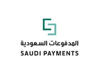 وظائف شركة المدفوعات السعودية