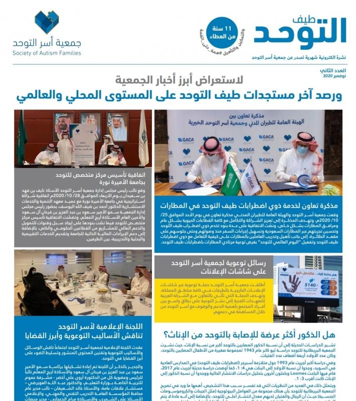 جمعية أسر التوحد تطلق عددها الثاني من نشرتها الإلكترونية الشهرية