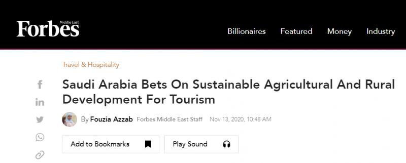 فوربس رؤية 2030 الزراعية في السعودية مساهم رئيسي في رؤية 2030