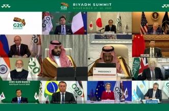 قمة العشرين 2020