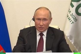 كلمة بوتين قمة العشرين الرياض 2020